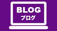 ブログ 最新情報掲載!