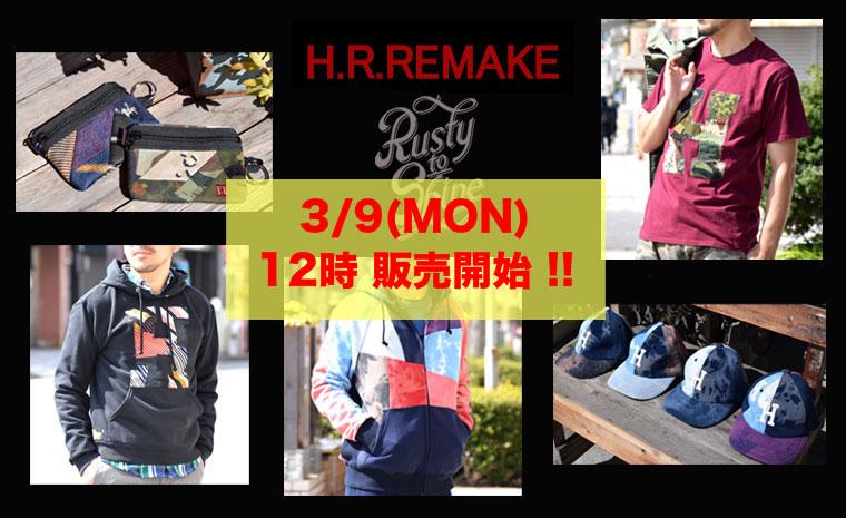 H.R.REMAKE別注
