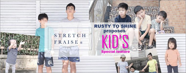KID'S 特集