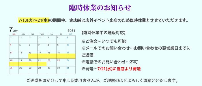松坂屋営業お知らせ