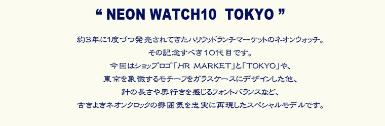 NEON WATCH 10 説明