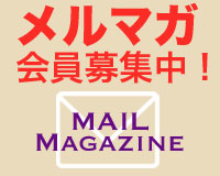 メールマガジン会員募集中 セール&ポイントアップなどの情報満載