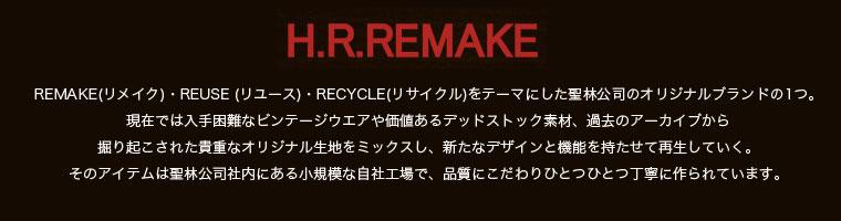 H.R.REMAKE説明