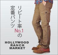 リピート率No.1の定番パンツ ハリウッドランチマーケット ジャーマンクロス