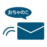 自動配信メール