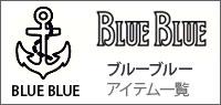 ブルーブルーロゴ